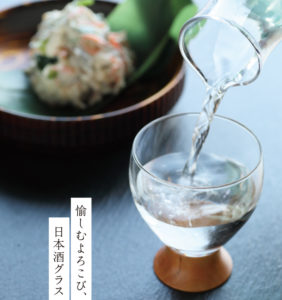 嘉の輪日本酒グラス